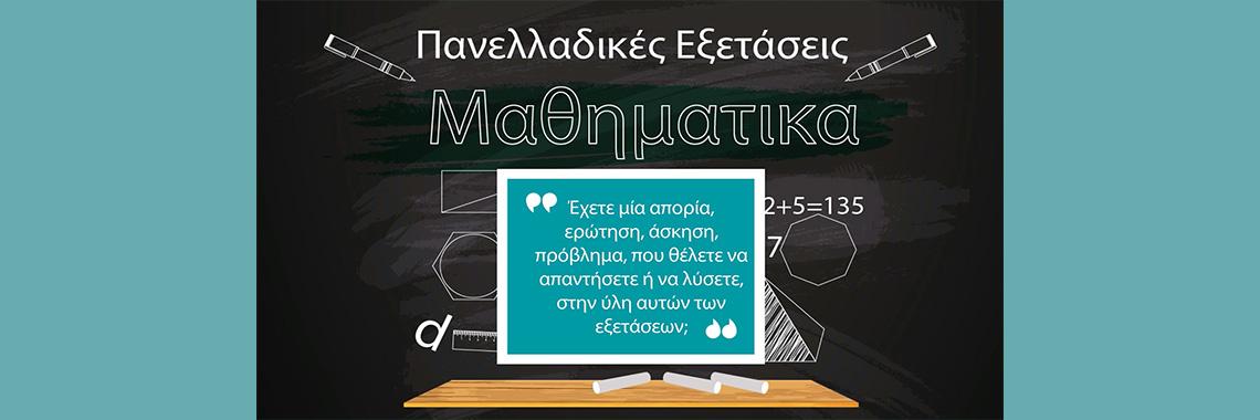 free_maths