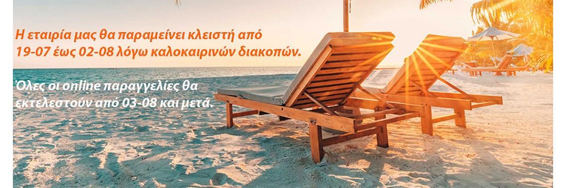Καλοκαίρι 2021
