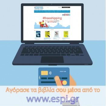 Αγοράστε τα βιβλία των εκδόσεων ΕΣΠΙ μέσα από το e-shop μας
