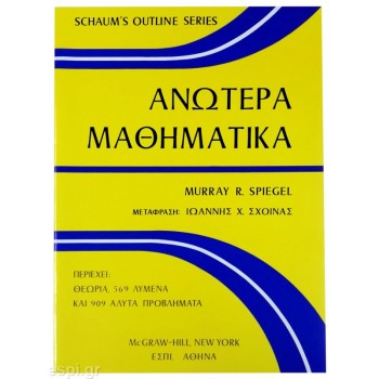 Ανώτερα μαθηματικά (Schaum's Outline of Theory and Problems of Advanced Calculus)