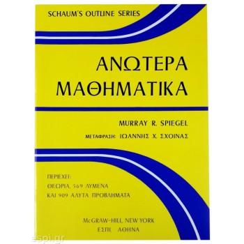 Ανώτερα μαθηματικά (Schaum's Outline of Theory and Problems of Advanced Calculus)