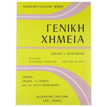Γενική Χημεία (Schaum's Outline of Theory and Problems of College Chemistry)