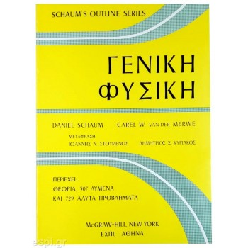 Γενική Φυσική (Schaum's Outline of Theory and Problems of College Physics)