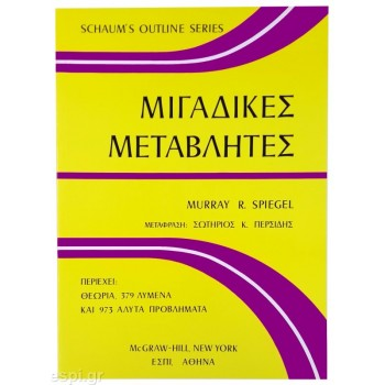 Μιγαδικές Μεταβλητές (Schaum's Outline of Theory and Problems of Complex Variables)