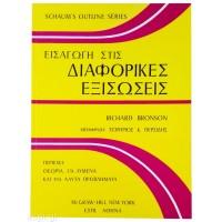 Εισαγωγή στις Διαφορικές Εξισώσεις (Modern Introductory Differential Equations)