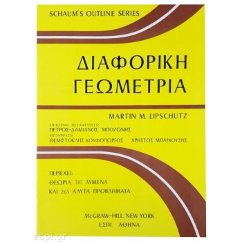 Διαφορική Γεωμετρία (Schaum's Outline of Theory and Problems of Differential Geometry)