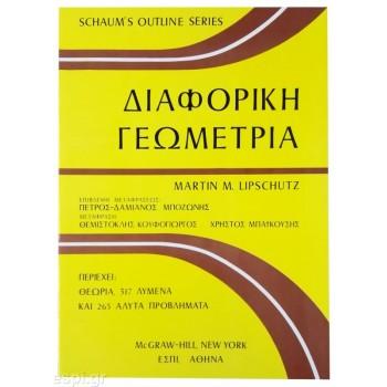 Διαφορική Γεωμετρία (Schaum's Outline of Theory and Problems of Differential Geometry)