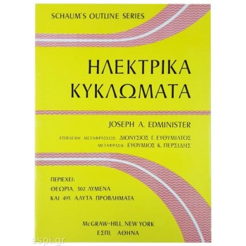 Ηλεκτρικά Κυκλώματα (Schaum's Outline of Theory and Problems of Electric Circuits)