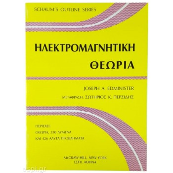 Ηλεκτρομαγνητική Θεωρία (Schaum's Outline of Theory and Problems of Electromagnetics)