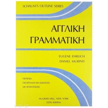 Αγγλική Γραμματική (Schaum's Outline of English Grammar)