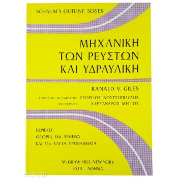 Μηχανική των Ρευστών και Υδραυλική (Schaum's Outline of Theory and Problems of Fluid Mechanics and Hydraulics)