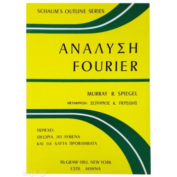 Ανάλυση Fourier (Schaum's Outline of Theory and Problems of Fourier Analysis)