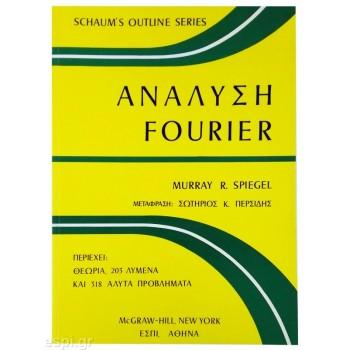 Ανάλυση Fourier (Schaum's Outline of Theory and Problems of Fourier Analysis)