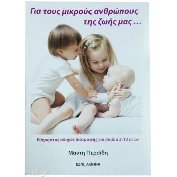 Για τους μικρούς ανθρώπους της ζωής μας...