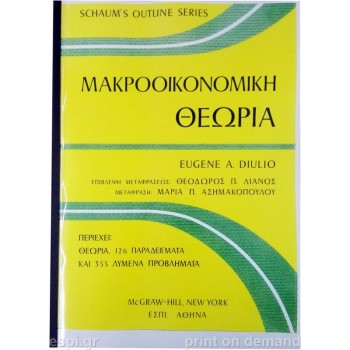 Μακροοικονομική Θεωρία (Schaum's Outline of Theory and Problems of Macroeconomic Theory)