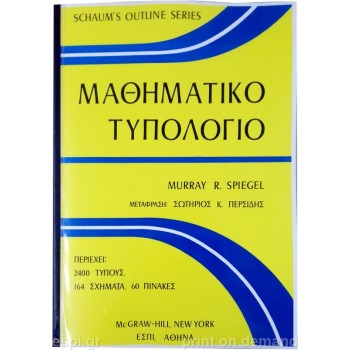Μαθηματικό Τυπολόγιο (Schaum's Outline Mathematical Handbook of Formulas and Tables)