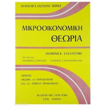 Μικροοικονομική Θεωρία (Schaum's Outline of Theory and Problems of Microeconomic Theory)