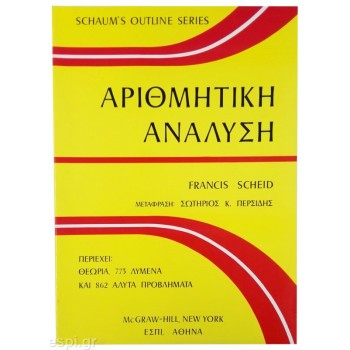 Αριθμητική Ανάλυση (Schaum's Outline of Numerical Analysis)