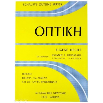 Οπτική (Schaum's Outline of Theory and Problems of Optics)