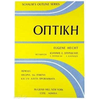 Οπτική (Schaum's Outline of Theory and Problems of Optics)
