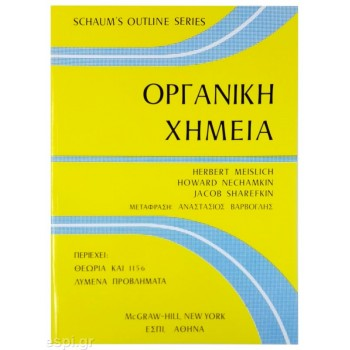Οργανική Χημεία (Schaum's Outline of Theory and Problems of Organic Chemistry)