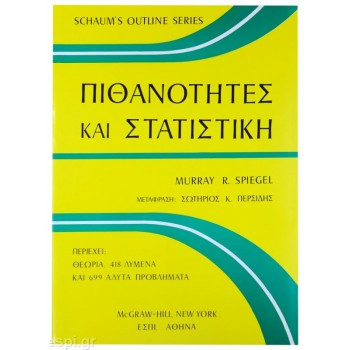 Πιθανότητες και Στατιστική (Schaum's Outline of Theory and Problems of Probability and Statistics)