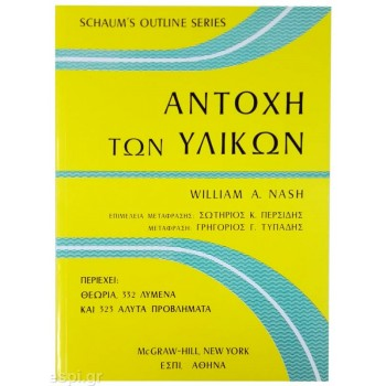 Αντοχή των Υλικών (Schaum's Outline of Theory and Problems of Strength of Materials)