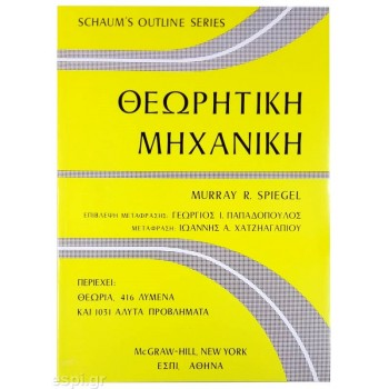 Θεωρητική Μηχανική (Schaum's Outline of Theory and Problems of Theoretical Mechanics)