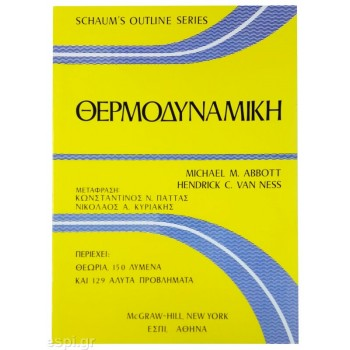 Θερμοδυναμική (Schaum's Outline of Theory and Problems of Thermodynamics)